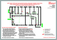 Планы эвакуации,разработка и п...