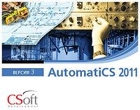 AutomatiCS, доп. место, Subscription (3 года)