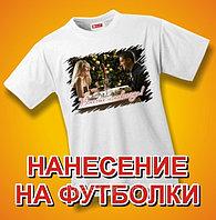 Нанесение на футболки, фото 1