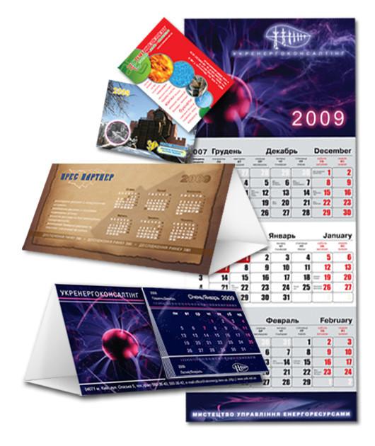 Календари