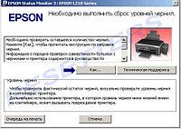 Необходимо выполнить сброс уровней чернил epson в Алматы