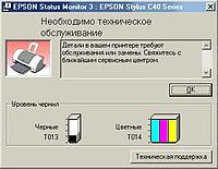 Необходимо техническое обслуживание Epson