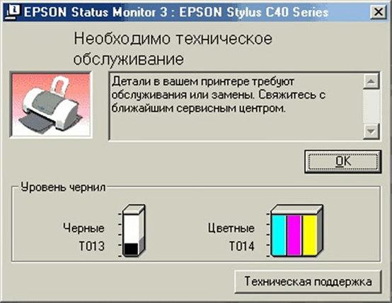 Необходимо техническое обслуживание Epson, фото 2