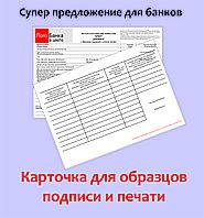 Банковская карточка для образца подписи и печати