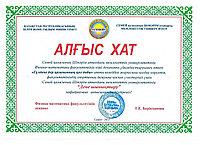 Дипломы, сертификаты, благодарственные письма, фото 1