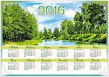 Календари, фото 2