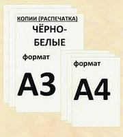 Распечатка А3 формата, фото 1