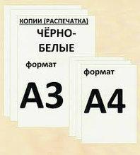 Распечатка А3 формата