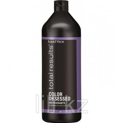 Кондиционер для защиты цвета окрашенных волос с антиоксидантами Matrix Total Results Color Obsessed 1000 мл.