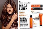 Шампунь для гладкости непослушных волос с маслом Ши Matrix Total results Mega Sleek shampoo 300 мл., фото 2