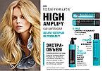 Шампунь для объема тонких волос с протеинами Matrix Total Results High Amplify Protein Shampoo 1000 мл., фото 2