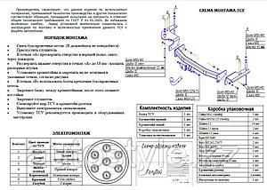 Фаркоп TOYOTA Land Cruiser 200 2007- г.в., 3054-A, Bosal, 1500/75кг
