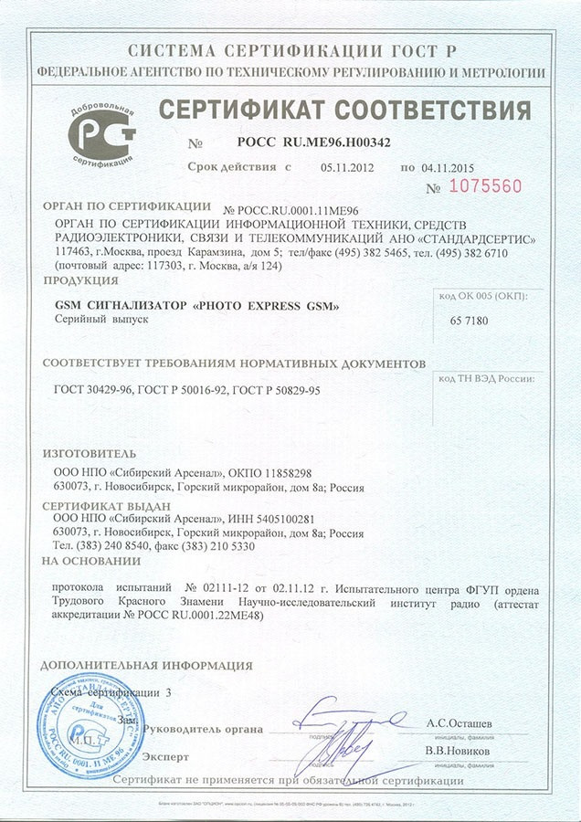 """Сертификат ГОСТ Р, выданный на сигнализацию """"Photo Express GSM"""" (нажмите на фото для увеличения)"""