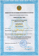 svidetelstvo_rus.jpg