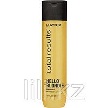 Шампунь для светлых волос с экстрактом ромашки Matrix Total Results Hello Blondie Shampoo 300 мл.