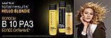 Шампунь для светлых волос с экстрактом ромашки Matrix Total Results Hello Blondie Shampoo 300 мл., фото 2