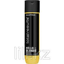 Кондиционер для светлых волос с экстрактом ромашки Matrix Total Results Hello Blondie Conditioner 300 мл.