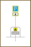Место парковки для инвалидов