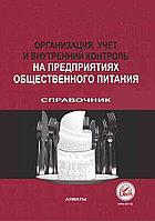 Организация, учет и внутренний контроль на предприятиях общественного питания. Справочник.
