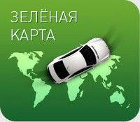 Страхование Зеленая карта (Green Card) - международное страхование ответственности автовладельцев для Европы