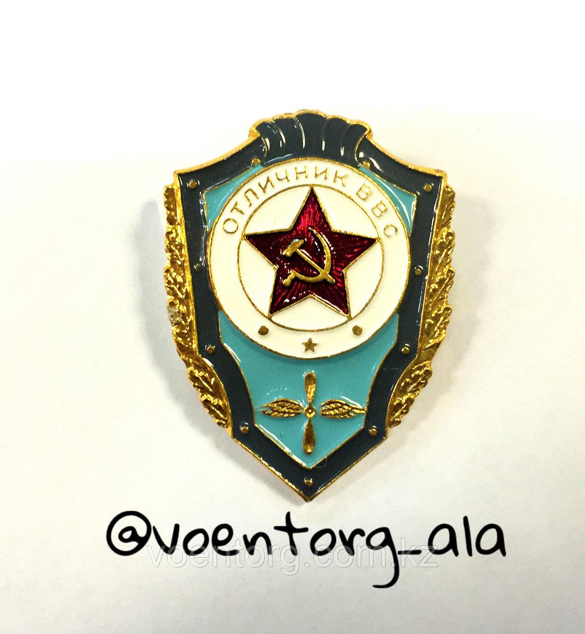 """Знак """" Отличник ВВС"""""""