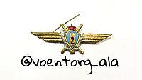 Нагрудный знак военного штурмана 2 класса