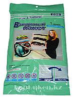 Вакуумный пакет для вещей 80* 130 см ZOE For Clothing (для хранения вещей)