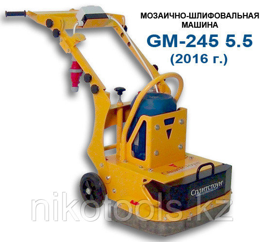 Машина мозаично-шлифовальная Сплитстоун GM-245/2 5.5 кВт в Караганде