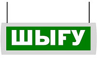 """Табло """"ШЫГУ"""" подвесного типа"""