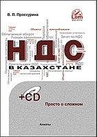 НДС в Казахстане: просто о сложном. Комментарии к налоговому кодексу РК +CD (2017год)