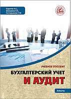 Бухгалтерский учет и аудит. Учебное пособие
