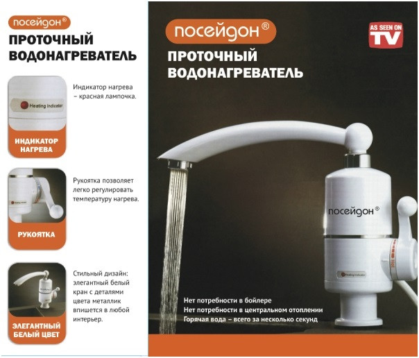 http://z29.ru/published/publicdata/Z29/attachments/SC/products_pictures/Instant%20Heating%20Fuacet%20Artwork_enl.jpg