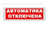 Табло  «Автоматика Отключена»