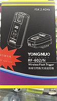 Синхронизатор Yongnuo RF/602 для Nikon