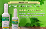 Anti Artrit Nano – эффективный крем от боли в суставах, фото 3