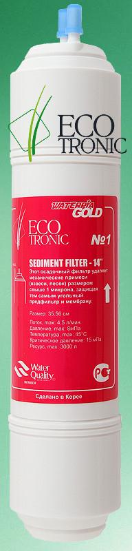 """Фильтр #1 Ecotronic Sediment 12"""" U-type"""