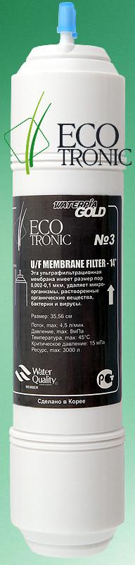 """Фильтр #3 Ecotronic UF 12"""" U-type"""