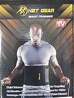 Пояс для похудения HBT Gear Waist Trimmer (Джеир Вэйст Триммер), Алматы
