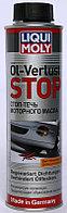 """Жидкость """"Стоп-течь"""" моторного масла Oil-Verlust-Stop (0,3л) LIQUI MOLY, фото 1"""