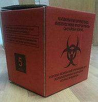 Коробка безопасной утилизации (КБУ) 5 л. Класс А,Б,В