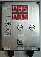 Дозатор воды ДВПЛ-1