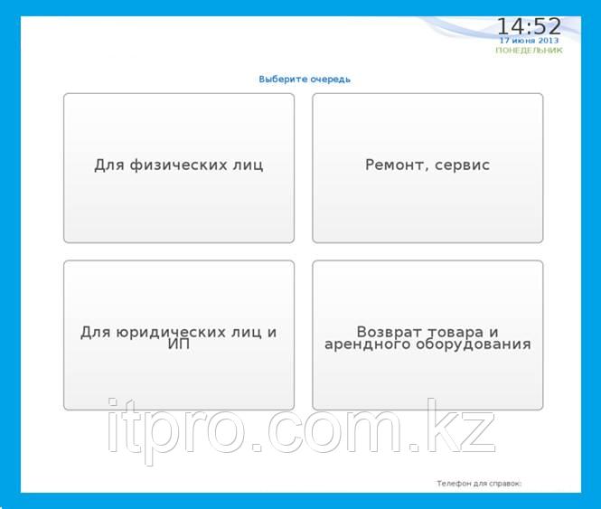 """Программа """"Электронная очередь"""" для информационного киоска"""