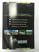 Изготовление каталогов, журналов