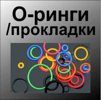 О-ринги/прокладки