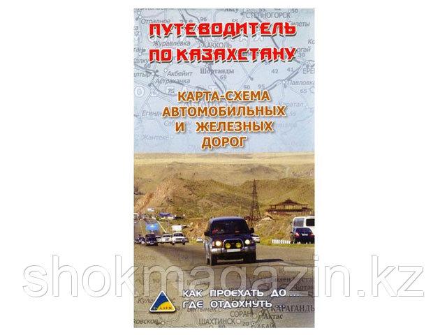 Карта путеводитель по Казахстану