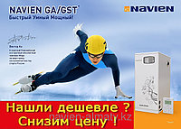 Газовый напольный котел NAVIEN GST40K