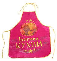 Фартук Богиня кухни