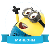 Миньон аниматор