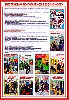 Плакаты инструктажи и противопожарные мероприятия, фото 1
