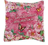 Декоративная подарочная подушка тематическая родственникам